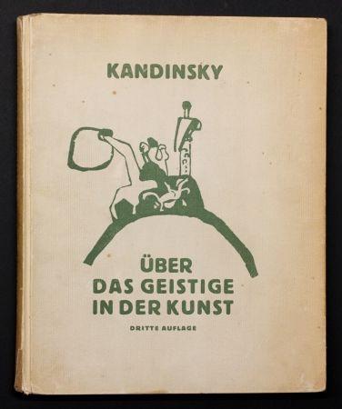 挿絵入り本 Kandinsky - Über das Geistige in der Kunst (Concerning the Spiritual in Art)