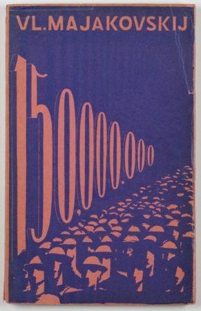 リノリウム彫版 Mašek - 150.000.000