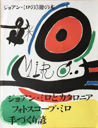 技術的なありません Miró - Affiche pour l' exposition de 3 livres de Joan Miro a Osaka: Joan Miro y Catalunya, Les Esencias de la Terra et Ma de Proverbis