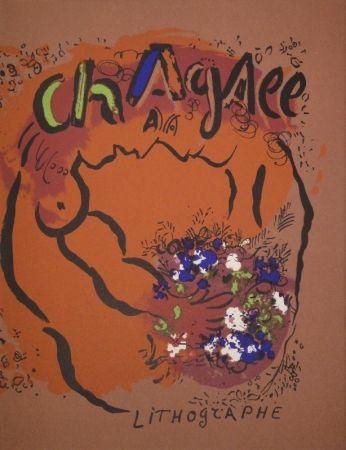 挿絵入り本 Chagall - Chagall Lithographe / Lithograph.