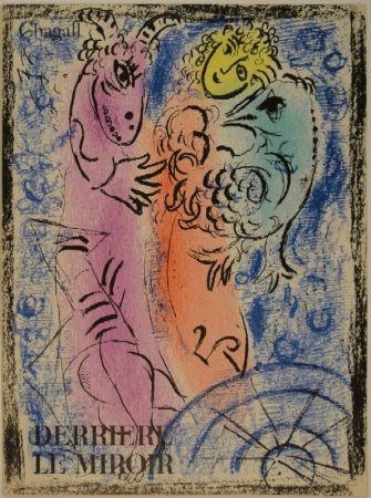 挿絵入り本 Chagall - DERRIÈRE LE MIROIR, No 132.