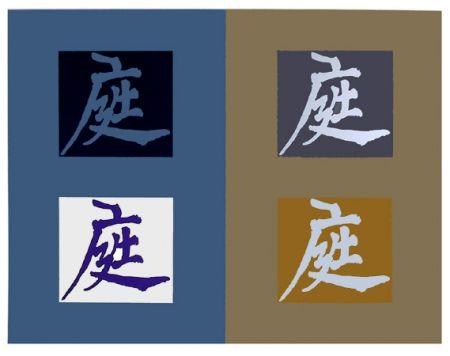シルクスクリーン Chryssa - Four Seasons
