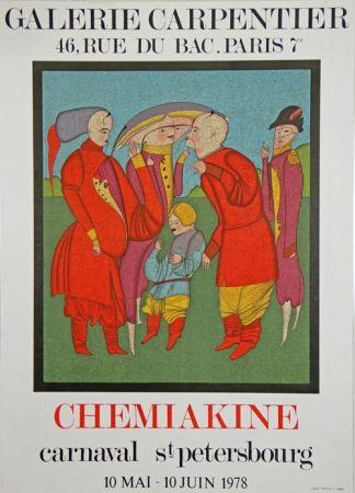 リトグラフ Chemiakin - Gal Carpentier Carnaval de St Petersbourg