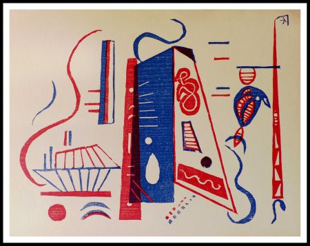 木版 Kandinsky - GRAVURE SUR BOIS EN DEUX COULEURS - RARE