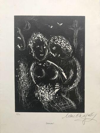 リノリウム彫版 Chagall - Il y a là-bas aux aguets une croix (1984)
