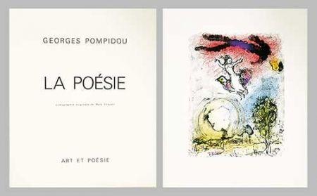 挿絵入り本 Chagall - La poésie