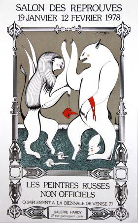 リトグラフ Chemiakin - Les Peintres Russes Galerie Hardy