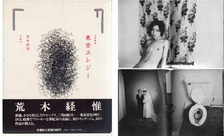 挿絵入り本 Araki - PHOTO-THEATER : TOKYO ELEGY 1967-1972 (1981)