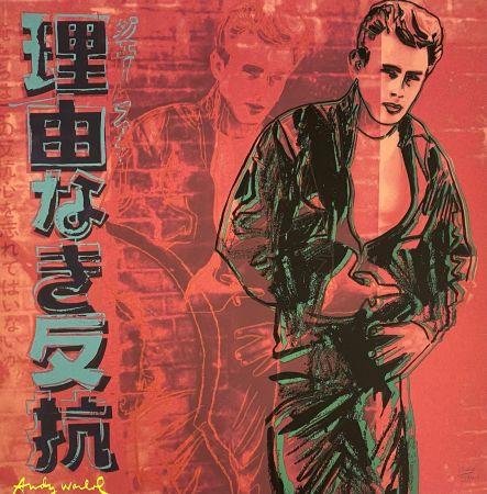 オフセット Warhol - Rebel without a Cause (James Dean)