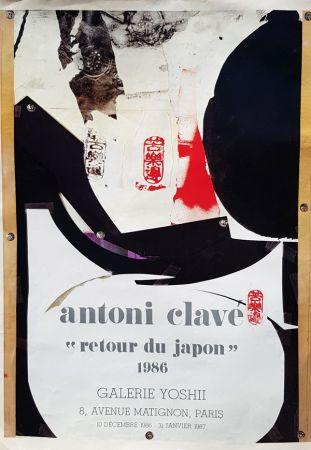 オフセット Clavé - Retour Du Japon