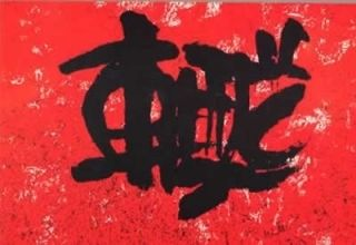 リトグラフ Ki Chang - Sans titre