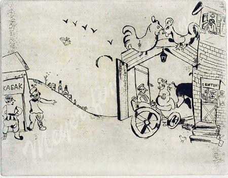 エッチングと アクチアント Chagall - The Arrival of Tchtichikov
