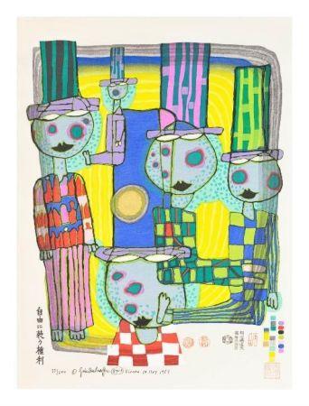 木版 Hundertwasser - The Second Skin