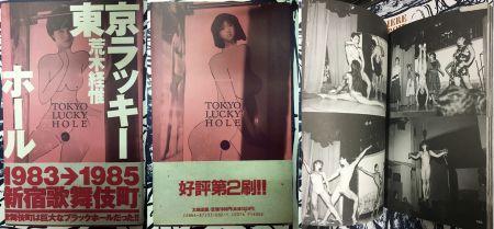 挿絵入り本 Araki - TOKYO LUCKY HOLE (Édition originale. 1990)